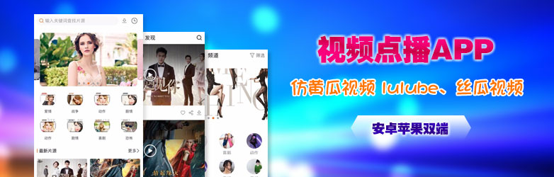 黄瓜丝瓜成年人app蔬菜视频APP代理分销双端源码